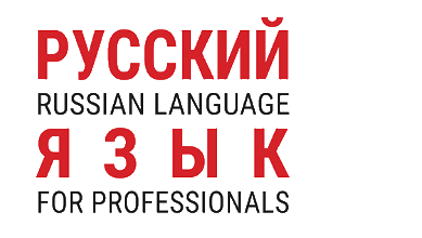 Russian Language for Professionals Simulation